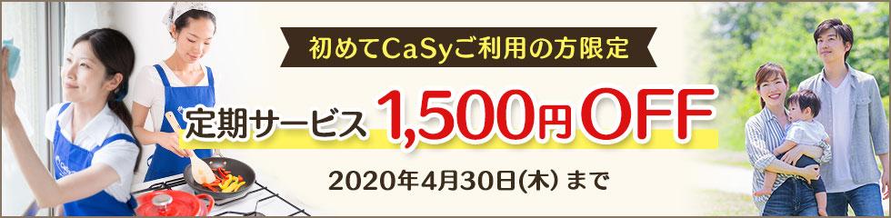CaSy(カジー)初回限定!定期サービス1,500円OFF