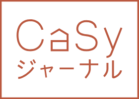 CaSyジャーナル